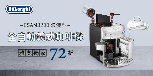 迪朗奇全自動咖啡機