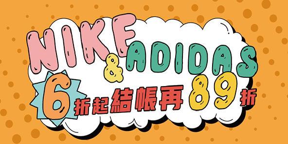 NIKE adidas聯合
