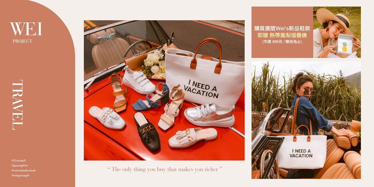 Grace Gift X唐葳聯名鞋款