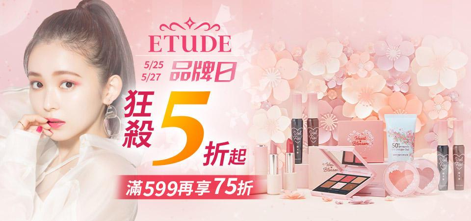 ETUDE HOUSE 品牌日 狂殺5折起