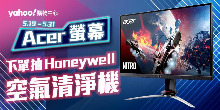 Acer超品日全館3折起 再抽空氣清淨機