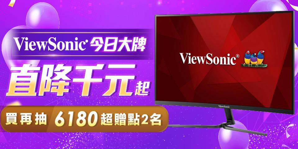 Viewsonic獨家買就6180超贈點2名