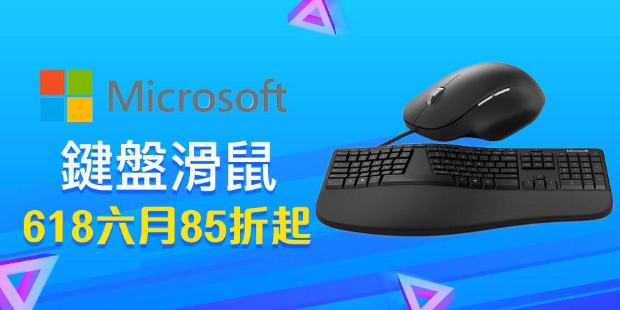 微軟鍵盤滑鼠