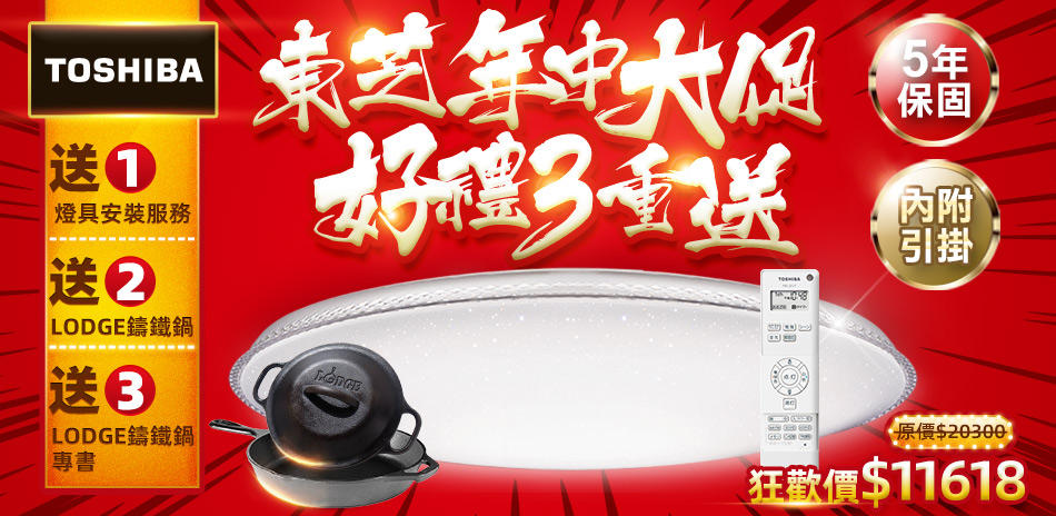 東芝TOSHIBA年中慶結帳75折!