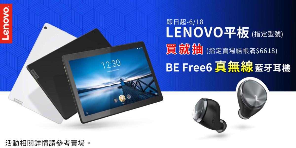 Lenovo限時抽真無線藍芽耳機