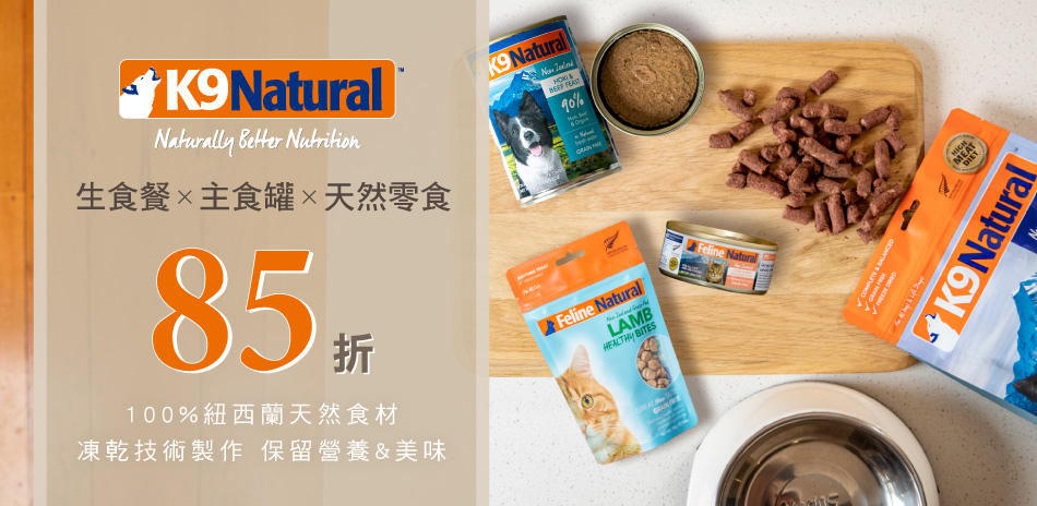 K9系列主食罐乾糧生食餐