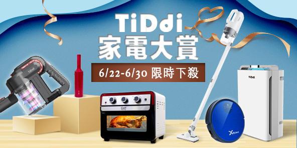 TiDdi家電大賞