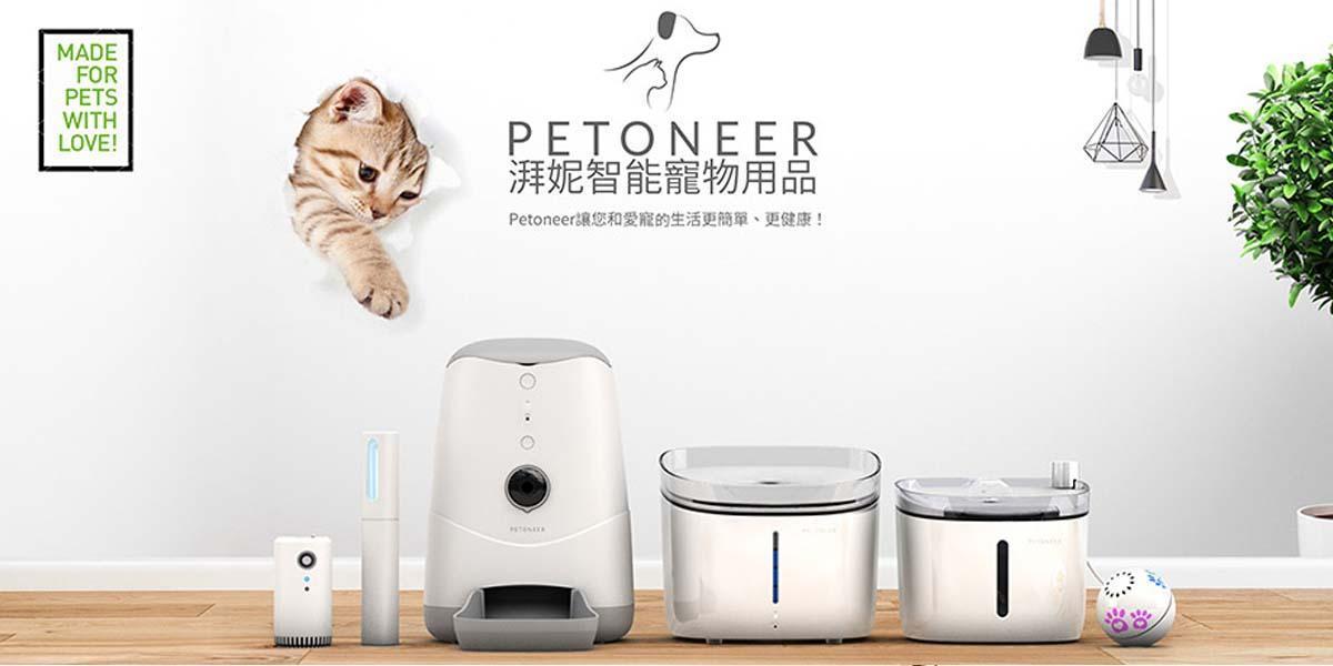 Petoneer寵物智能家電系列用品