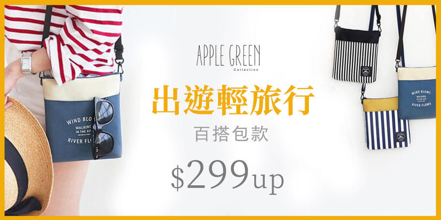 Apple Green出遊百搭配件