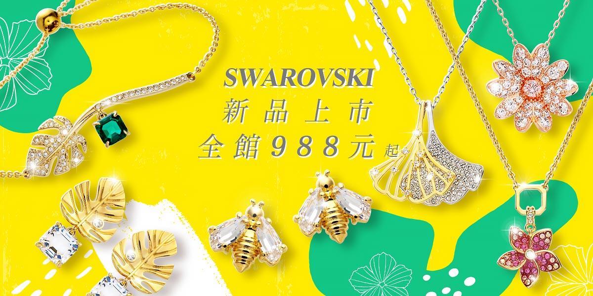 SWAROVSKI夏日SALE 988起!快速到貨