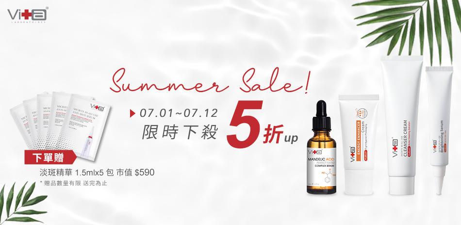 薇佳 summer sale