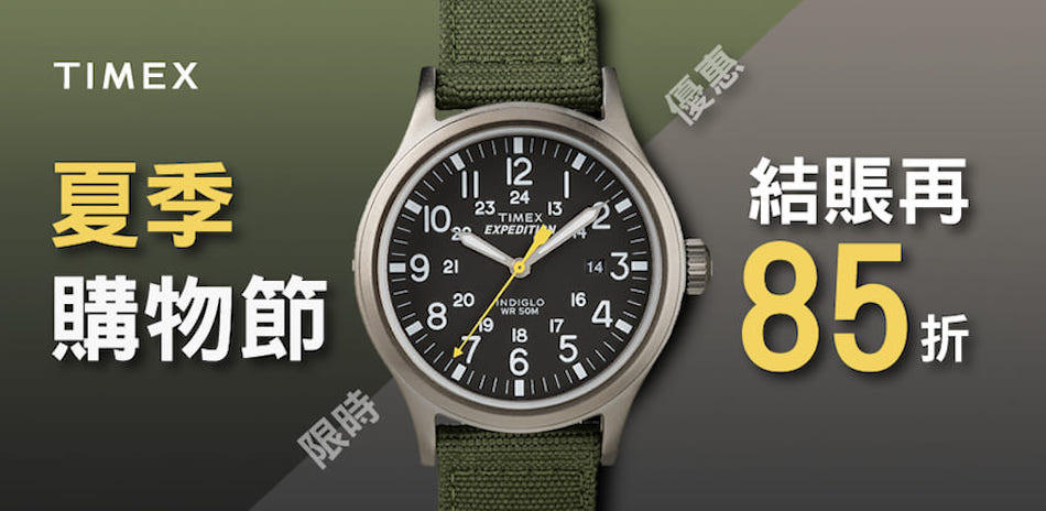 TIMEX全館結帳85折