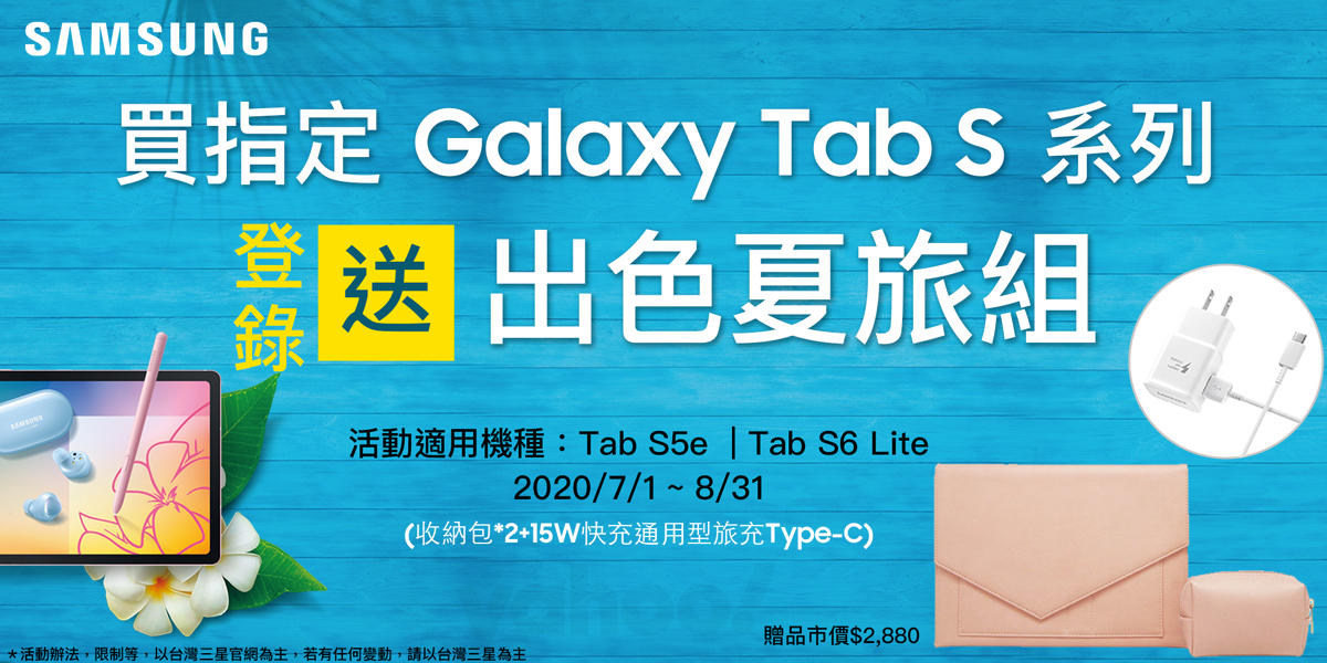 三星 Galaxy Tab S6 Lite 系列