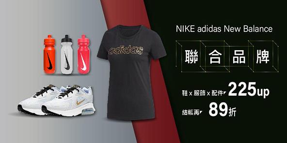 NIKE adidas聯合品牌
