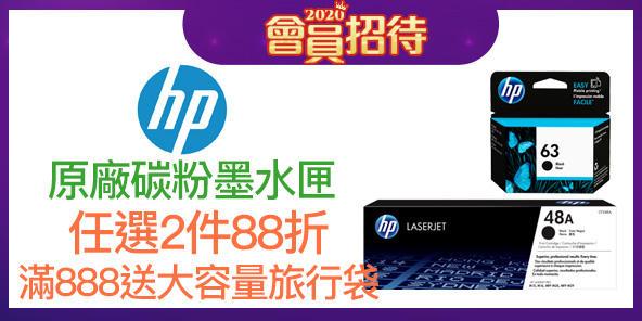 HP原廠碳粉墨水2件88折