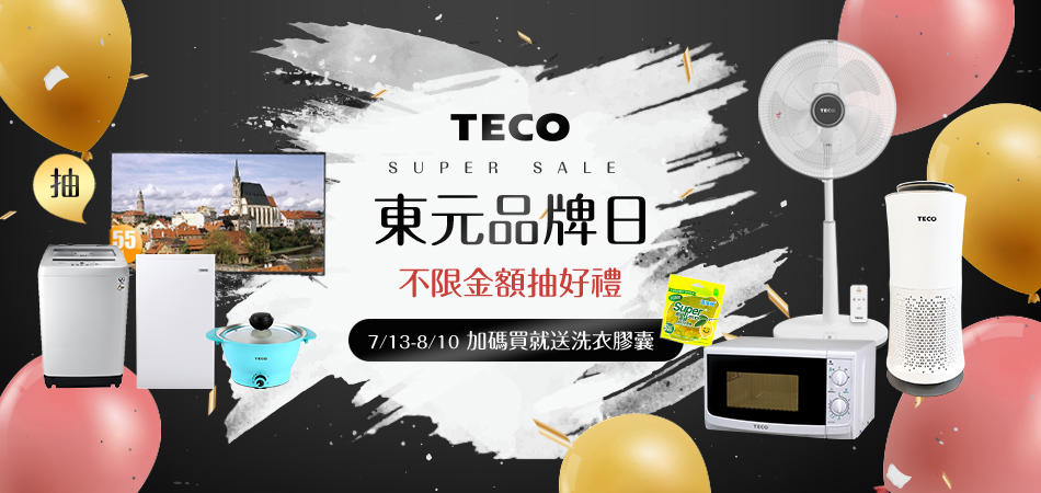 東元品牌日
