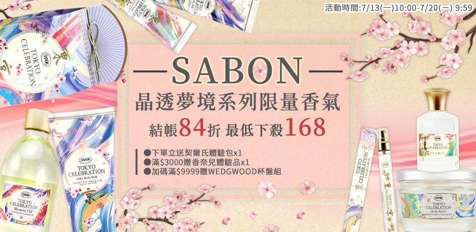 SABON 晶透夢境系列限量香氣