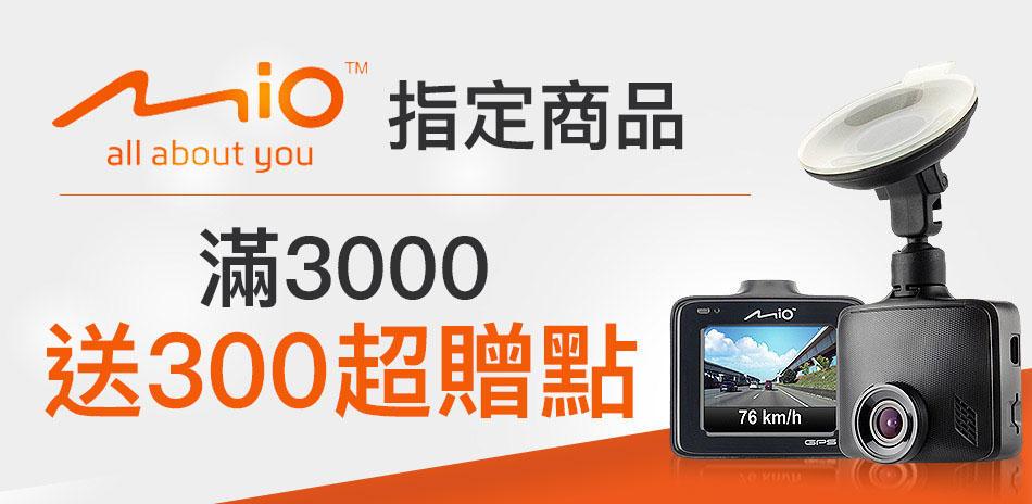 Mio行車記錄器