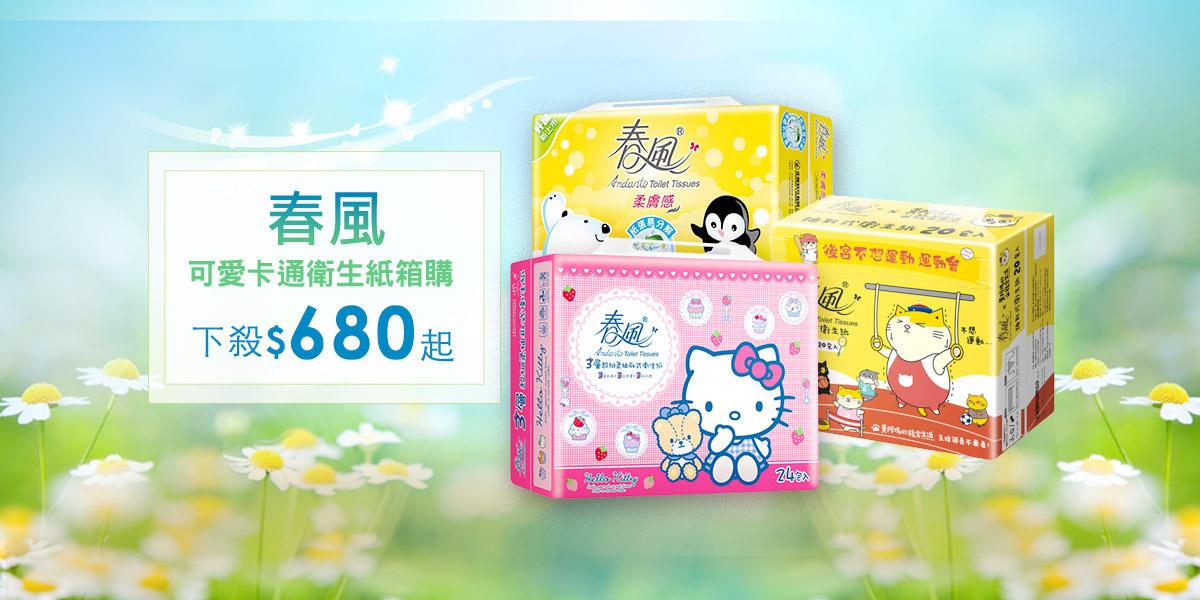 春風衛生紙箱購