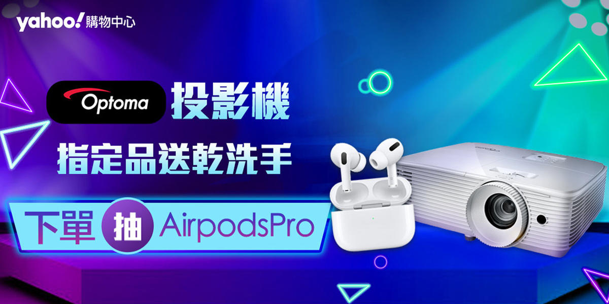 Optoma指定投影機買就抽Airpods pro