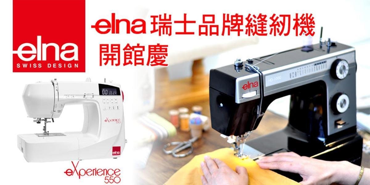elna縫紉機品牌開館慶