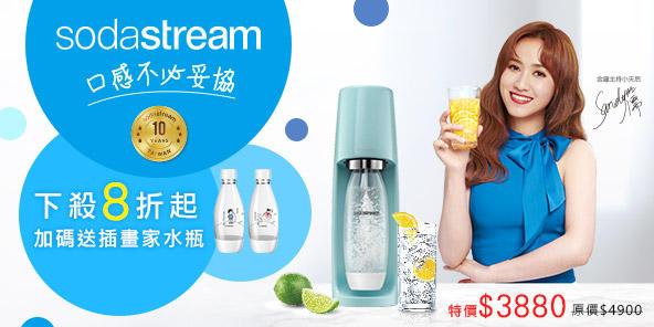 Sodastream氣泡水機