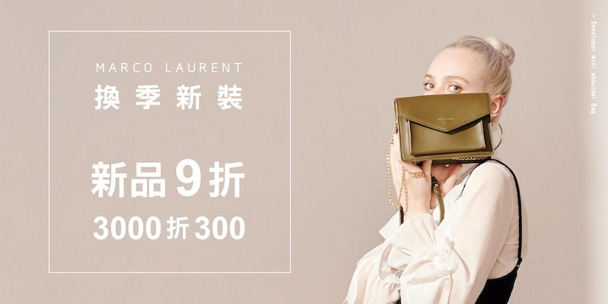 MARCO LAURENT 新品9折
