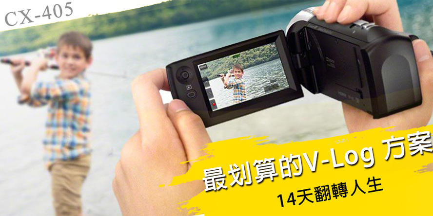 Sony CX-405