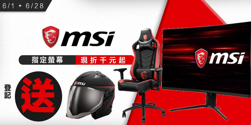 msi指定螢幕買就送電競椅