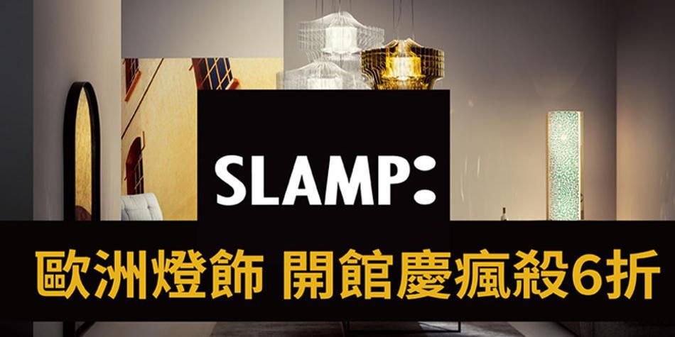 SLAMP 歐洲燈飾 瘋殺6折!