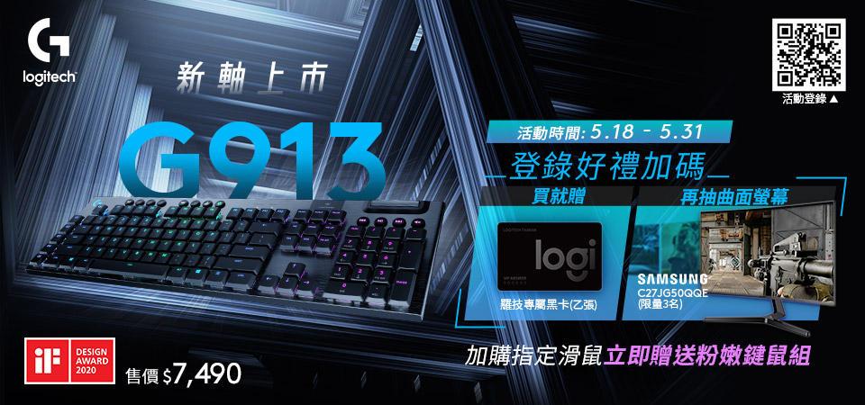 羅技G913電競鍵盤