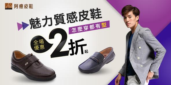 A.S.O阿瘦集團 魅力質感皮鞋