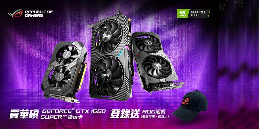 華碩 GTX 1660顯卡