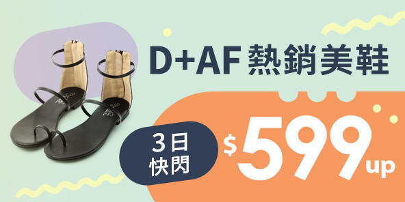 D+AF 3日快閃!熱銷美鞋$599up