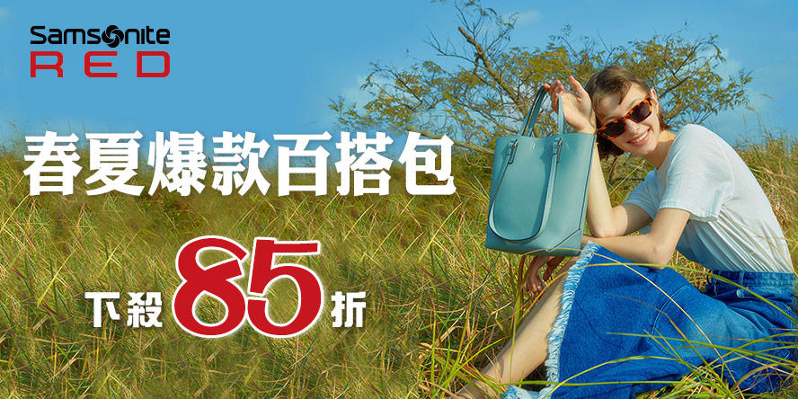 Samsonite 春夏爆款百搭包