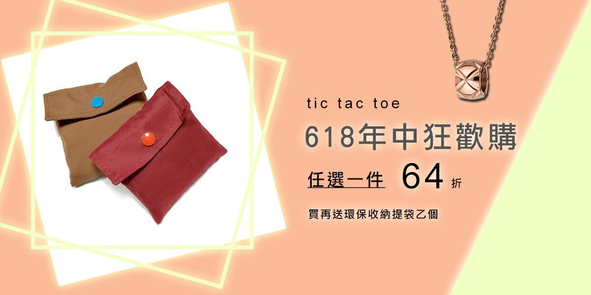 tic tac toe 618年中狂歡購64折