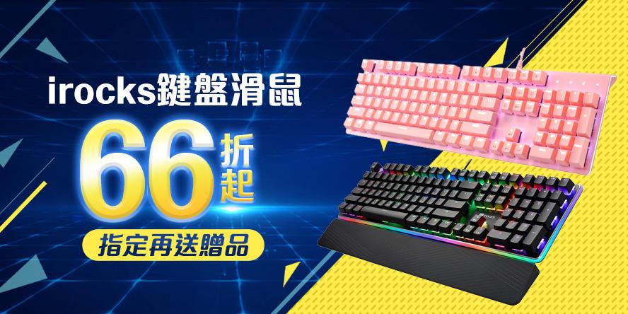 irocks鍵盤滑鼠