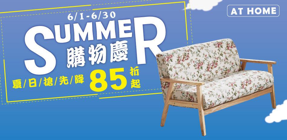 AT HOME 夏日購物慶