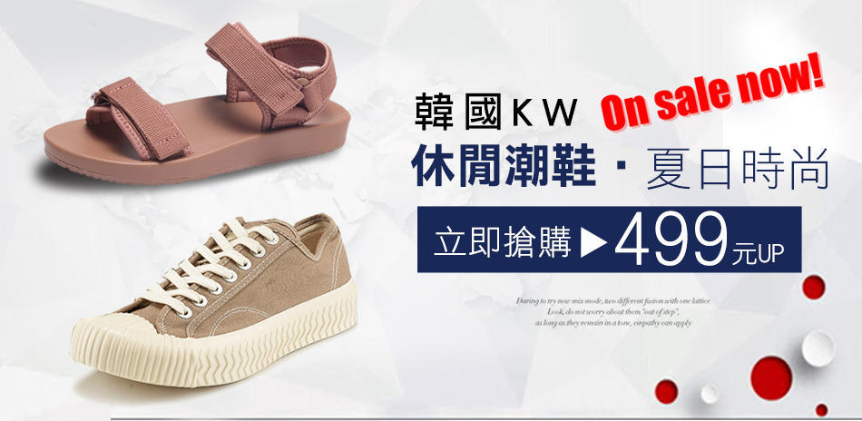 韓國K.W.休閒美鞋