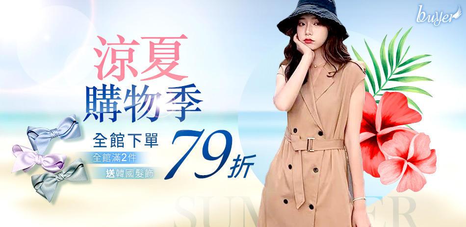 【白鵝buyer】涼夏購物節 紗裙/寬褲/套裝/