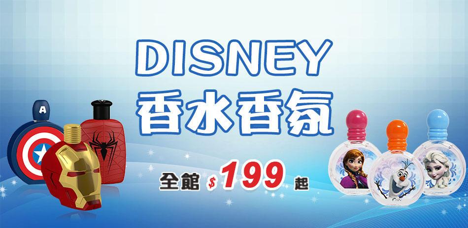 Disney 迪士尼大樂園
