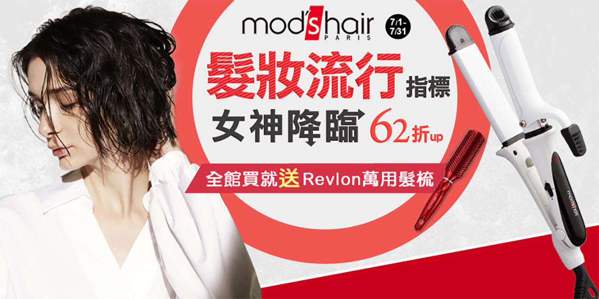 mods hair|美髮家電62折起