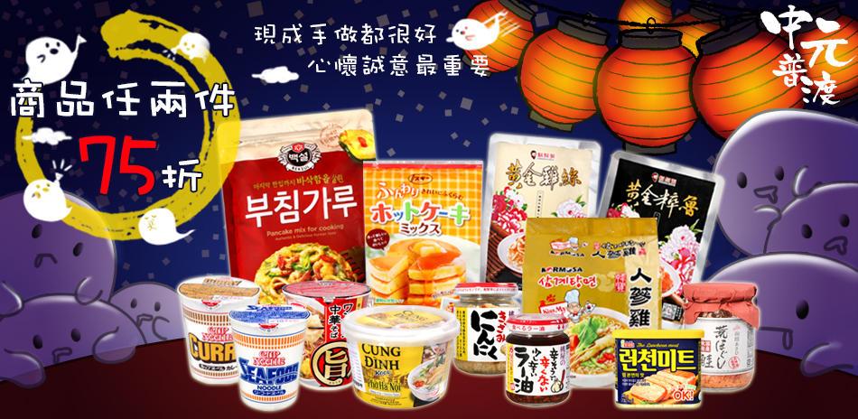 日韓進口食材