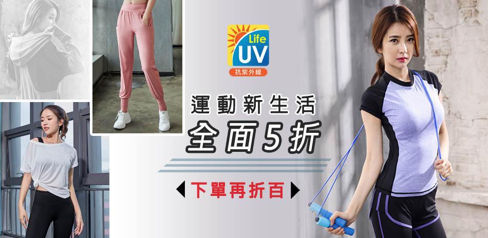 UV-Life   全館5折