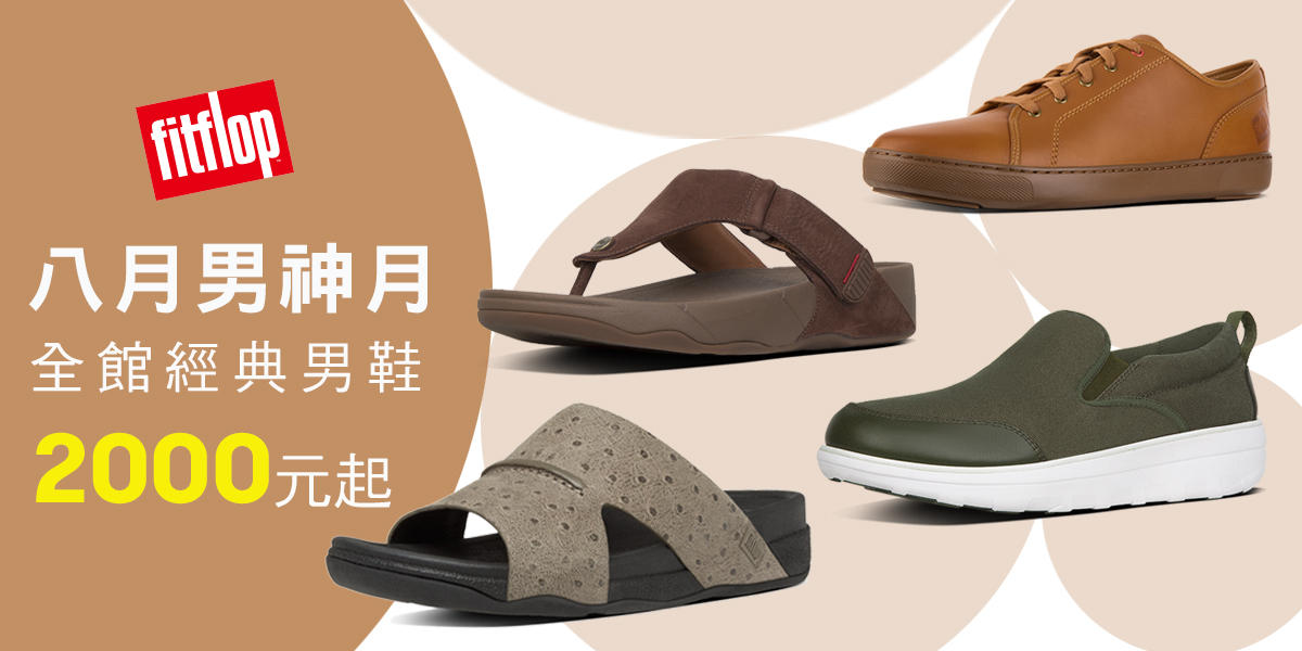 FitFlop 品牌涼鞋