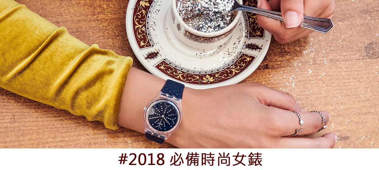 Swatch官方旗艦店