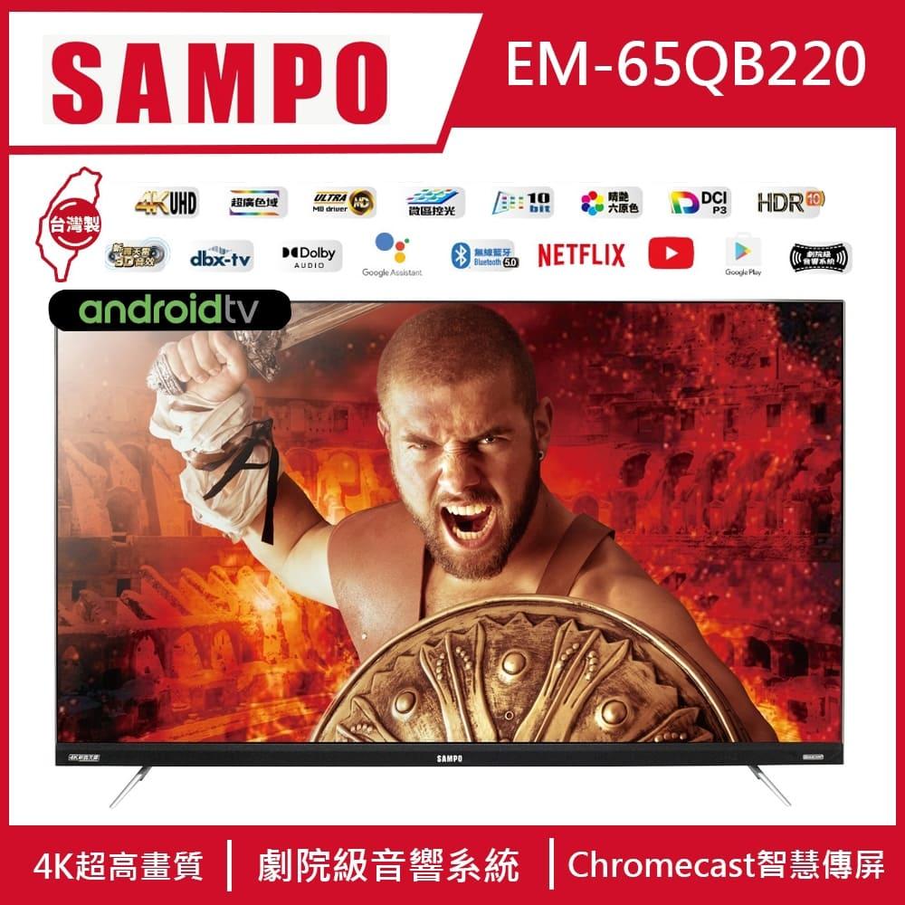 SAMPO聲寶 聯網LED顯示器 獨家限量搶