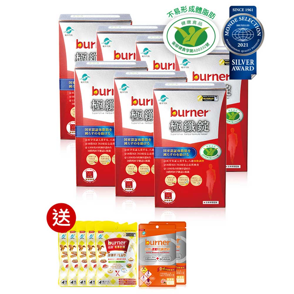 極纖錠7盒限定 burner倍熱 下單再送好禮