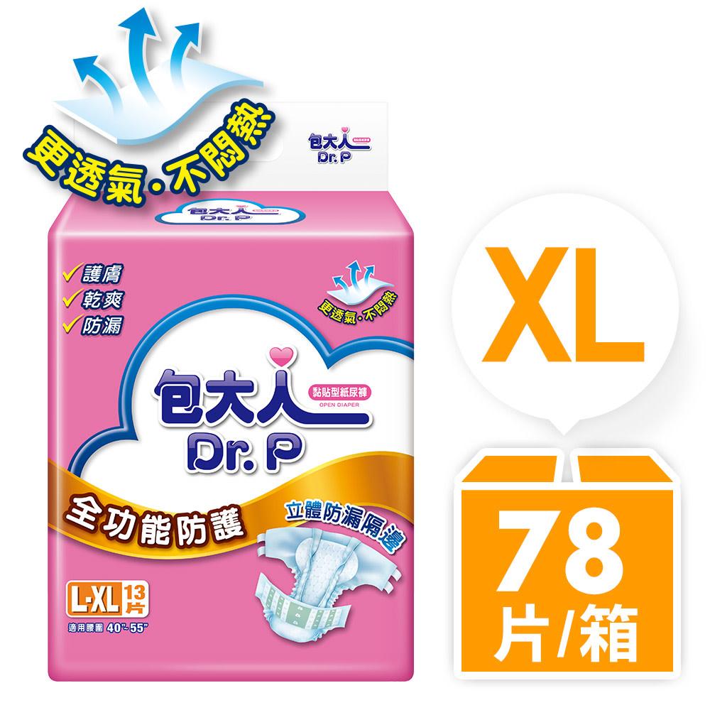 包大人成褲 全功能防護L-XL 箱購折150