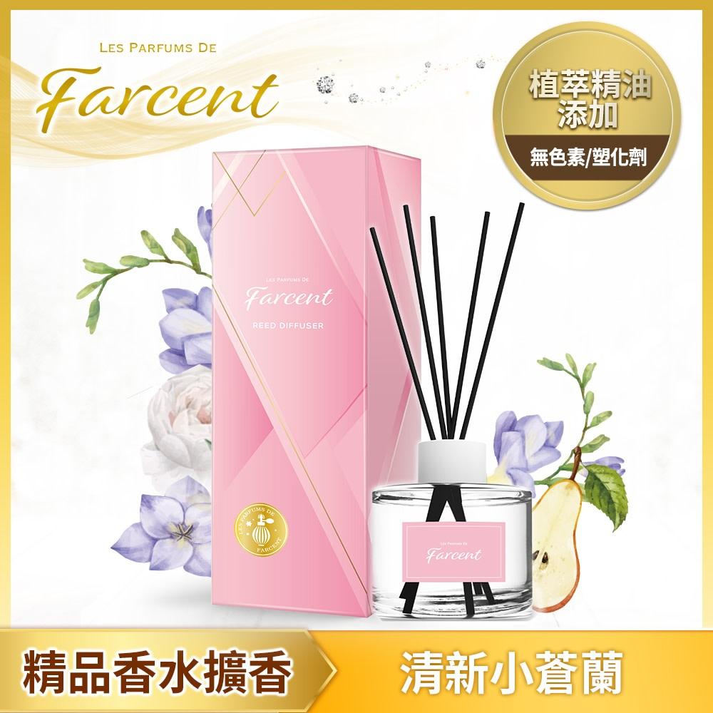 Farcent 香水室內擴香 網路獨賣品